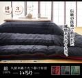 【日本製】綿100% 無地調 国産 こたつ布団 『いろり』