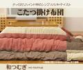 インド綿 こたつ厚掛け布団単品 『和つむぎ』