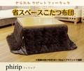 フィラメント素材 省スペース こたつ薄掛け布団単品 『フィリップ省S正』