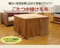 ハイタイプ(高脚)用 こたつ中掛け毛布 洗える 『ハイタイプ中掛(BOX)』