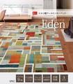 トルコ製 ウィルトン織り カーペット 『エデン RUG』