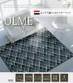 エジプト製 ウィルトン織り カーペット 『オルメ RUG』