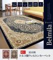 トルコ製 ウィルトン織り カーペット 『ベルミラ RUG』