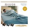 毛布 シングル 洗える 寝具 『ベレッサ』