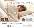 布団カバー 無地 洗える オーガニックコットン使用 『マドラス 枕カバー』