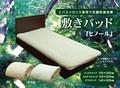 敷きパッド 寝具 洗える 無地 ヒバエッセンス使用 『ヒノール』