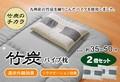 ピロー 国産竹炭パイプ入り 『竹炭パイプ枕』 2個組 約35×50cm