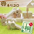 はじめてのつみき キリコロ 24ピースセット【おもちゃ/ベビー/知育玩具/出産祝】
