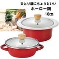【ひとりからふたり鍋にちょうどいい!】 プチクック ホーローガラス蓋よせ鍋・しゃぶしゃぶ鍋