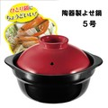 【ふきこぼれしにくい!】 プチクック 陶器製よせ鍋 5号