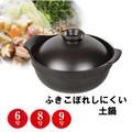 【軽くて使いやすい土鍋!】 ふきこぼれしにくい土鍋 6号・8号・9号