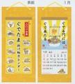 【サンリオ】掛け軸・書込み・ポケットカレンダー