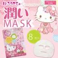 ハローキティ 潤いマスク8枚入り(さくらの香り)【日本製】
