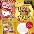 ハローキティ 馬油&ゴールドマスク8枚入り(ほのかな香り)【日本製】