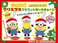 ミニオンズ クリスマスマスコットBC