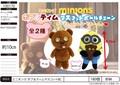 【在庫セール】ミニオンズ ティムマスコットボールチェーン アニメ 映画 キャラクター
