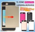 <スマホケース>【499シリーズ!】iPhone7Plus用スライド式カードホルダー付きケース