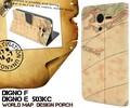 <スマホケース>DIGNO F/DIGNO E(503KC)<ディグノ>用ワールドデザインケースポーチ