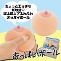 【ジョークグッズ】おっぱい ボール オッパイ スクイーズ おもちゃ 玩具 おもしろ