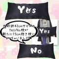 【新婚さん枕】YesNo抱き枕75cmブラック 枕 ピロー イエス ノー ジョーク