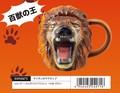 ライオンのマグカップ