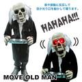 【ハロウィン イベント パーティー】ムーブ オールドマン 人形 怖い 映画 ディスプレイ