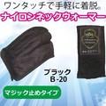 ナイロンネックウォーマー(ブラック)<防寒・マフラー・マジック止め・冬用・首>