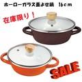 【ちょい食べサイズのお鍋 】 プチクック ホーローガラス蓋よせ鍋 16cm