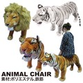 【インテリア アメリカ 雑貨】アニマル チェア トラ タイガー ライオン リアル ディスプレイ 販促