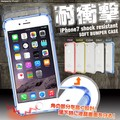 <スマホケース>落下時に液晶画面を守る! iPhone7用耐衝撃カラーバンパークリアケース