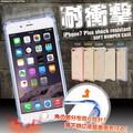 <スマホケース>落下時に液晶画面を守る! iPhone7Plus用耐衝撃カラーバンパークリアケース