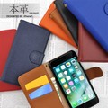 <スマホケース>本革仕様! iPhone7用本革スタンドケースポーチ 8カラー
