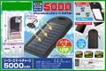 ソーラースマートチャージ5000mhA