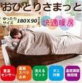 快適暖房!おひとりさまっと<防寒・電気毛布・ホットカーペット・マット・寝袋・ひざ掛け・ブランケット>