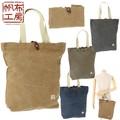 【帆布工房】コンパクトシリーズ トートバッグ<B4サイズ対応>