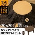 【うれしい3点セット】カジュアルコタツ 70cmφ掛敷布団3点セット BR/NA