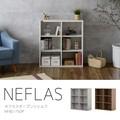 【送料無料】NEFLAS(ネフラス)オープンシェルフ(75cm幅)WH/BR