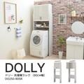 【送料無料】DOLLY(ドリー)洗濯機ラック(80cm幅)WH
