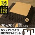 【うれしい3点セット】カジュアルコタツ 70×70cm掛敷布団3点セット BR/NA