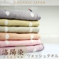 【日本製】今治タオル 洛陽染 ウォッシュタオル オーガニック コットン 天然染料