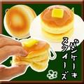 【予約】パンケーキスクイーズBC 景品 スイーツ キーホルダー ホットケ−キ 食品サンプル
