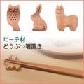 動物モチーフ 箸置きシリーズ ビーチ材