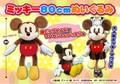 ミッキー80cmぬいぐるみ / ディズニー ミッキー ぬいぐるみ キャラクター