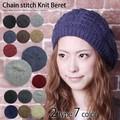 2タイプのくさり編み ベレー帽 2枚生地 春まであったか 男女兼用