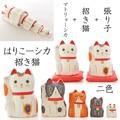 はりこーシカ 招き猫(白) 和紙 日本 和雑貨 お土産 置物 かわいい 縁起物