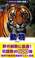 新ポケット版学研の図鑑 3 動物