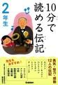 【送料無料 11月22日〜12月12日】10分で読める伝記 2年生
