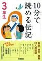 【送料無料 11月22日〜12月12日】10分で読める伝記 3年生