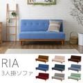 【送料無料】RIA(リア)3人掛けソファ(150cm幅/座面高27〜42cm)9色展開