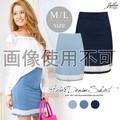【スカート】SALE◆【MLサイズ】裾パール付きデニムミディアム丈タイトスカート